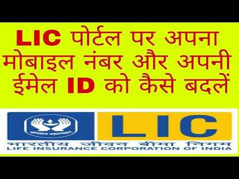 How to Change Mobile Number and E Mail Id in LIC portal online?