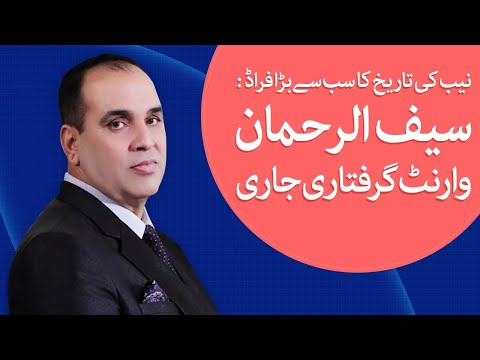 B4U fraud case: Saif ur Rehman arrest warrant issued   Samaa Money   Farooq Baloch
