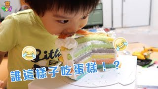 試吃媽媽做的彩虹蛋糕!好好吃喔!Rainbow Cake Taste Test | 小陶德沛莉 玩具開箱