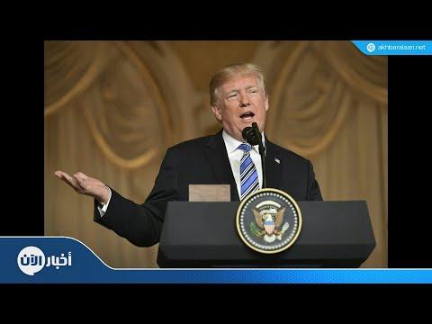 ترامب يعلن عزم بلاده الانسحاب من الاتفاق النووي مع روسيا  - نشر قبل 8 ساعة