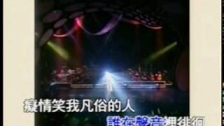 鳳飛飛 _ 追夢人 (KTV版)