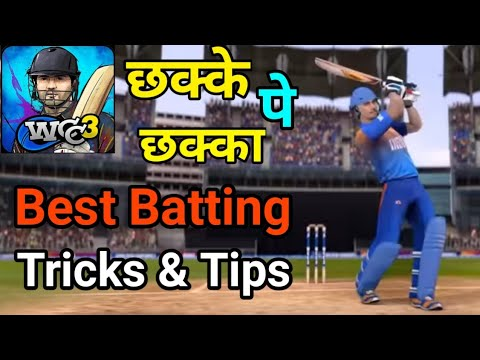 WCC3 | Best Batting Tricks | Hit Six | Tips | World Cricket Championship 3 Tricks | Batting And Bowl