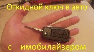 Выкидной ключ в авто с имобилайзером(Как установить иммобилайзер в откидной ключ., 2015-09-11T10:37:03.000Z)