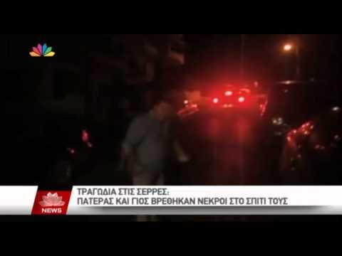 29.07.15 - Τραγωδία στις Σέρρες: Πατέρας και γιος βρέθηκαν �...