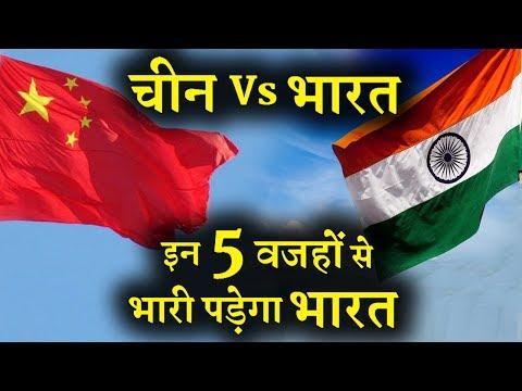 अगर 55 साल बाद भारत-चीन में जंग हुई तो कौन जीतेगा ? INDIA NEWS VIRAL