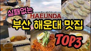 [전자매Vlog] 부산 해운대 ? 가성비 맛집 TOP3…