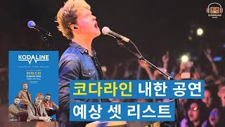 '코다라인(Kodaline)' 첫 단독 내한공연 예상 셋 리스트 TOP 8