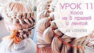 УРОК 11. Коса из 5 прядей с лентой на короткие волосы★Snake braid tutorial.  5 Strand Ribbon Braid