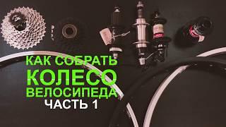 Как собрать колесо велосипеда - Часть 1: Втулки и обода, различие кассеты от трещотки