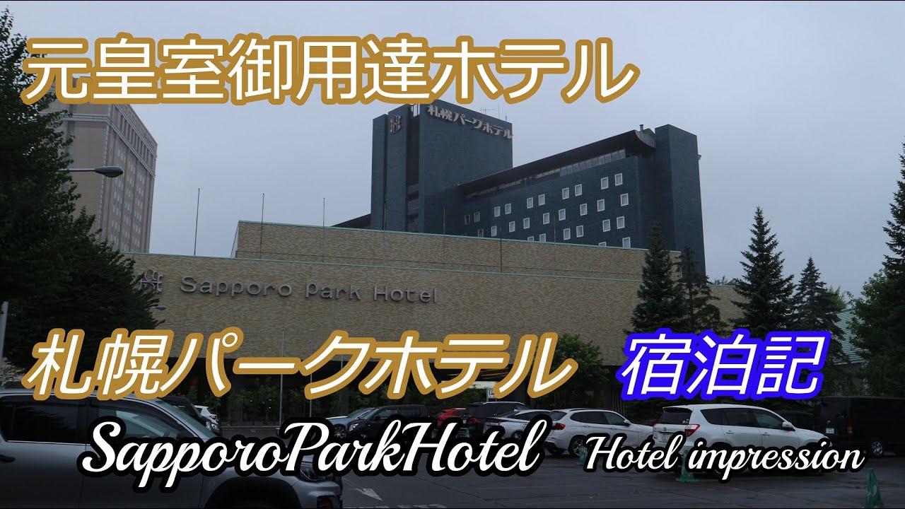 ホテル 札幌 パーク 【札幌グランドホテル・札幌パークホテル】×スパトレ株式会社 コラボ企画