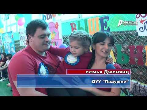 Соревнования «Мама, папа, я €� дружная семья»