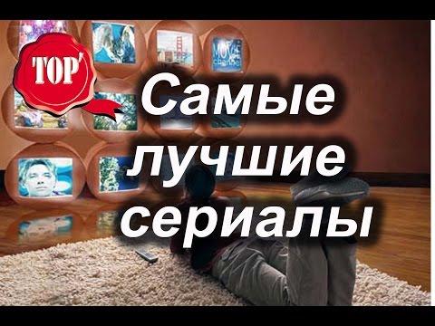 Топ сериалов 2015 - 2016