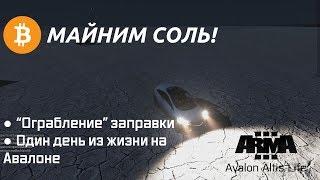 МАЙНИМ СОЛЬ Avalon Altis Life