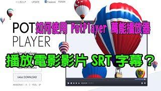 如何使用 PotPlayer 萬能播放器,播放電影影片SRT字幕?