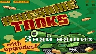Флеш игры, устращающий танк, озвучка от фонаря