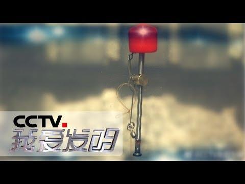 《我爱发明》坐等上钩 自动鱼钩收获多 20180927   CCTV科教
