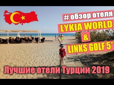 "LYKIA WORLD & LINKS GOLF 5* КОНЦЕПЦИЯ ""ЛЕТО 2019""..."