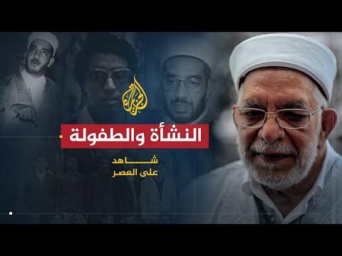 شاهد على العصر-عبد الفتاح مورو ج1