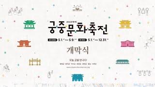 궁, 마음을 보듬다 | 2021년 제7회 궁중문화축전 …
