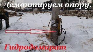 Демонтаж опоры ЛЭП в зимних условиях, при помощи гидравлического домкрата.