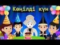 Көңілді күн | Казахские детские песни | Birthday Song in Kazakh