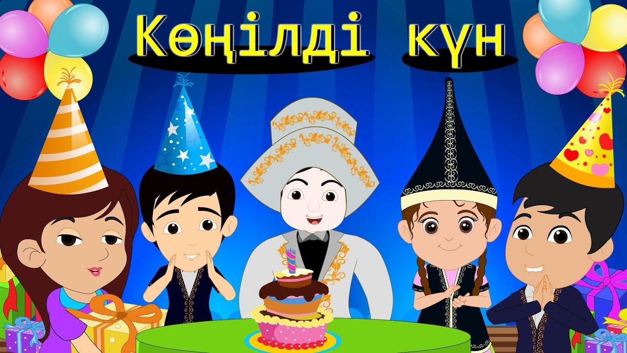 Открытка с днем рождения на казахском, святым николаем декабря