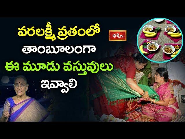 ????????? ??????? ????????? ? ???? ????????? ???????..!   Ananta Lakshmi   Bhakthi TV