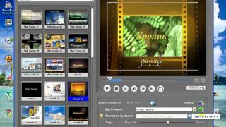 Видеомонтаж. Как сделать видео фильм в Corel VideoStudio Pro(Видеоурок для новичков как создать фильм в видеоредакторе Corel VideoStudio Pro X2 в режиме