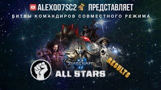 All Stars POWER в StarCraft II - ФИНАЛ: Karax - Dehaka, Alarak - Kerrigan