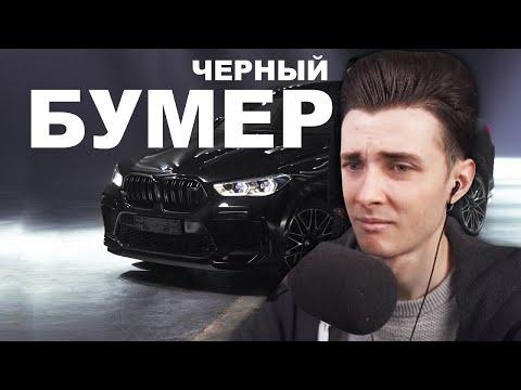 ХЕСУС СМОТРИТ: DAVA ft. SERYOGA - ЧЕРНЫЙ БУМЕР (Премьера клипа 2020)
