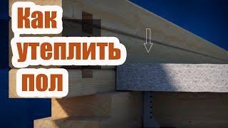 как сделать утеплить деревянный пол