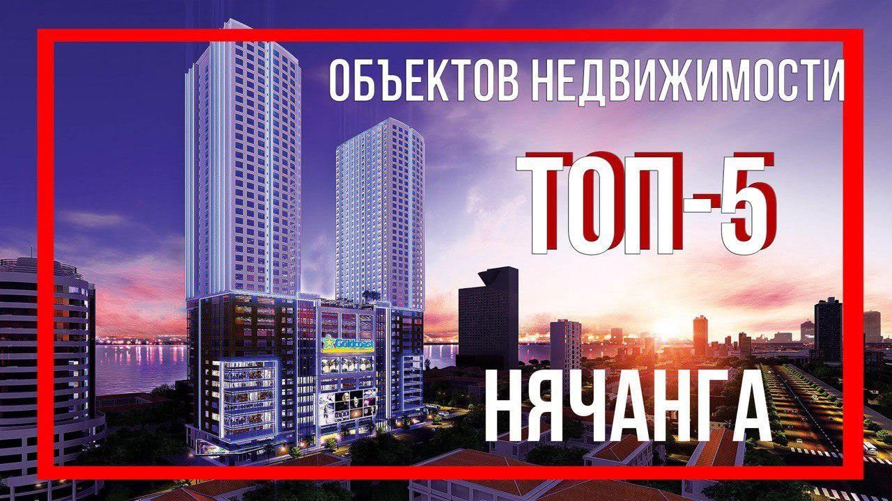 Недвижимость нячанг вьетнам монако дом купить