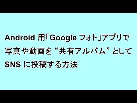 """Android 用「Google フォト」アプリで写真や動画を """"共有アルバム"""" として SNS に投稿する方法"""