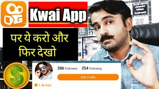 Kwai App Se Paise Kaise Kamaye || Best & Fast Trick To Earn More Coins On Kwai