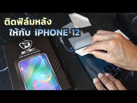 แนะนำ ติดฟิล์มกันรอยด้านหลัง iPhone12 ยี่ห้อ Diftect แบบเต็ม เนื้อ TPU ไฮโดรเจล