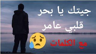 جيتك يا بحر قلبي عامر +الكلمات (cover)