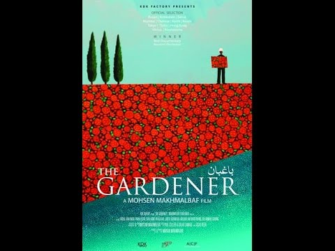 THE GARDENER - by Mohsen Makhmalbaf (With Subtitles - باغبان ساخته محسن مخملباف )