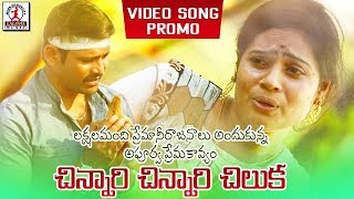 Super Hit Telugu Love Songs | Chinari Chinari Chiluka Video Song Promo | Lalitha Audios And Videos