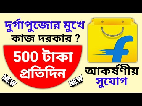 পুজোর মুখে 500 টাকা/দিন | flipkart job apply 2020 | flipkart jobs | west bengal job requirement 2020