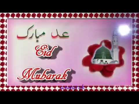 Eid special ringtone
