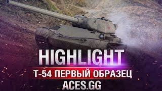 Обрезок тоже умеет фармить! Т-54 первый образец в World of Tanks!