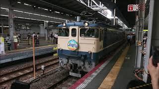 サロンカー明星 大阪駅到着~発車