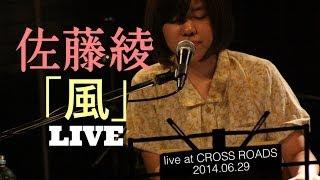 佐藤「風」 live at CROSS ROADS 2014.06.29 北海道出身 東京在住のシン...