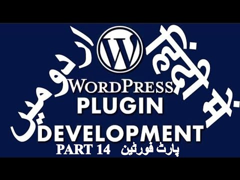 Part 14 WordPress Plugin Development Tutorial Series in Urdu / Hindi: Working with Tables in Plugins thumbnail