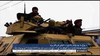 Afghanistan Pashto News 30.01.2018 د افغانستان خبرونه