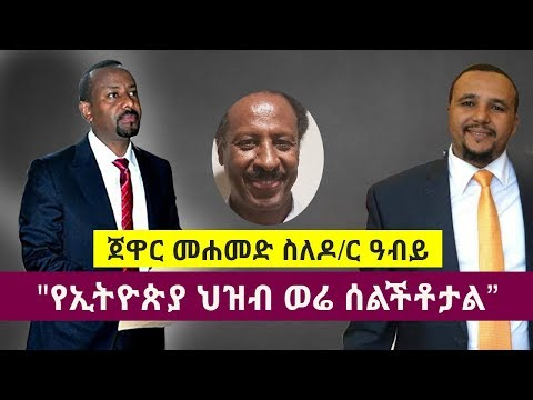WATCH: Jawar Mohammed on Ethiopian Prime Minister Dr Abiy Ahmed   'የኢትዮጵያ ህዝብ ወሬ ሰልችቶታል""