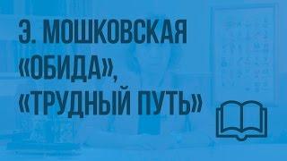 Э. Мошковская «Обида», «Трудный путь». Видеоурок  по чтению 2 класс