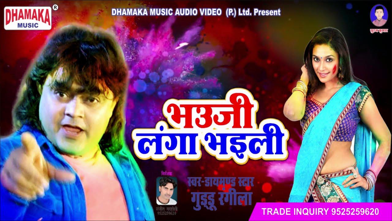Guddu Rangila New Super Hit Holi Song 2018 || भउजी लंगा भइली