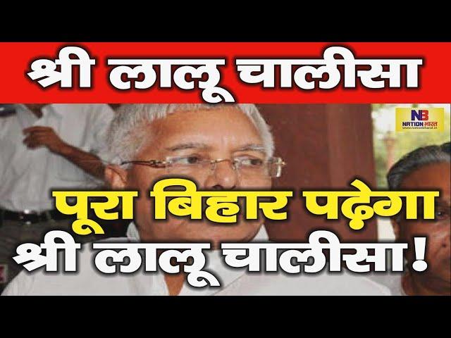 Jharkhand RJD ने किया Shri Lalu Chalisha पुस्तक का विमोचन, Bihar मे भी बंटेगा श्री लालू चालीसा