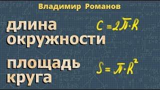 геометрия ДЛИНА ОКРУЖНОСТИ и ПЛОЩАДЬ КРУГА 9 класс
